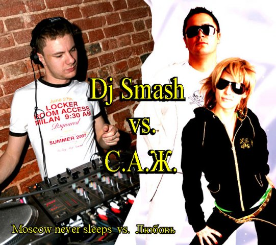Moscow never sleeps vs. Любовь (Electroniki mix) Dj Smash vs. С.А.Ж.