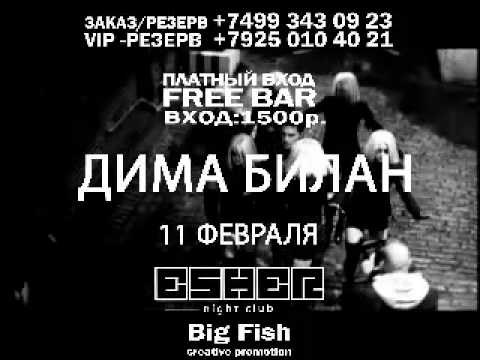 11 feb | ESHER night club | ДИМА БИЛАН