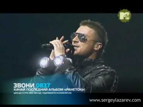 Sergey Lazarev - Stereo (Live from St.-Petersburg/2009)