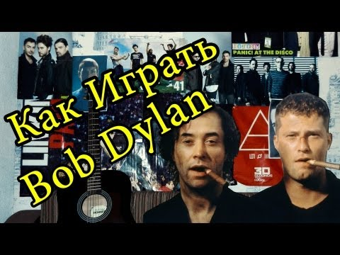"Как Играть ""Bob Dylan (Guns n' Roses, Pink Floyd cover) - Knockin' on heaven's door "" Урок На Гитаре"