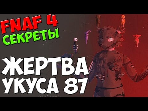 Five Nights At Freddy's 4 - ЖЕРТВА УКУСА 87! - 5 ночей у Фредди