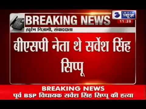 India News  Ex MLA of BSP Sarvesh Singh Sippu shot dead in Azamgarh