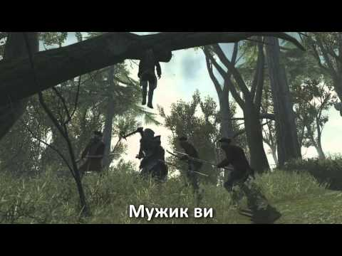 [RUSSIAN LITERAL] Assassin's Creed 3 - Gameplay Trailer