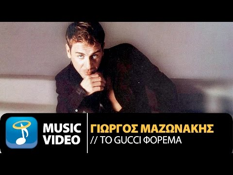 Giorgos Mazonakis   To Gucci forema    YouTube